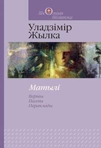 Уладзімір Жылка - Матылі