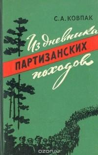 С. А. Ковпак - Из дневника партизанских походов