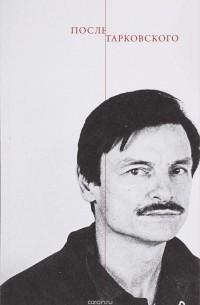 без автора - После Тарковского