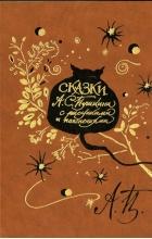 Пушкин Александр Сергеевич - Сказки  Пушкина с иллюстрациями поэта (сборник)