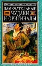 Пыляев М.И. - Замечательные чудаки и оригиналы