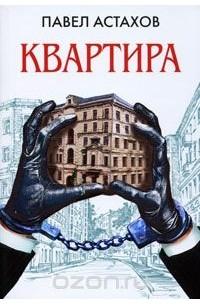 Астахов П.А. - Квартира