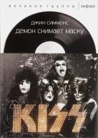 Джин Симмонс - KISS: Демон снимает маску