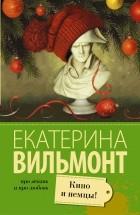 Екатерина Вильмонт — Кино и немцы