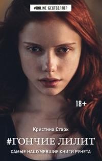 Кристина Старк — Гончие Лилит
