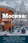 - Москва: место встречи