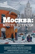 Коллектив авторов - Москва: место встречи