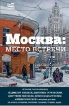 сборник - Москва: место встречи