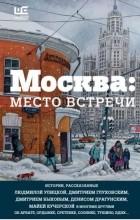 Коллектив авторов - Москва: место встречи (сборник)