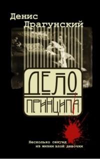 Денис Драгунский - Дело принципа, или Несколько секунд из жизни злой девочки