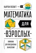 Кьяртан Поскитт - Математика для взрослых. Лайфхаки для повседневных вычислений