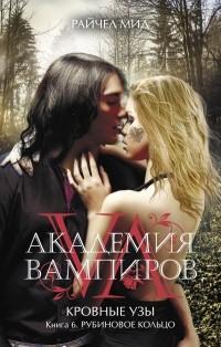 Райчел Мид - Академия вампиров. Кровные узы. Книга 6. Рубиновое кольцо
