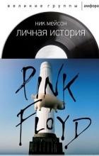 Ник Мейсон - Pink Floyd: Личная история