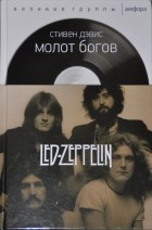 Стивен Дэвис - Молот богов: Сага о Led Zeppelin