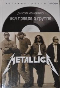 Джоэл Макайвер - Вся правда о группе Metallica