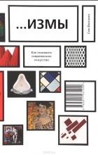 Сэм Филлипс - Измы. Как понимать современное искусство