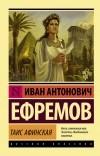 И. А. Ефремов - Таис Афинская