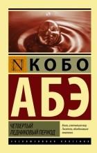 Кобо Абэ - Четвертый ледниковый период