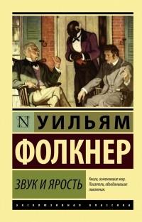 Уильям Фолкнер - Шум и ярость
