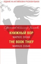 Зусак Маркус - Книжный вор / The Book Thief (сборник)