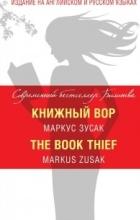 Зусак Маркус - Книжный вор / The Book Thief (сборник)