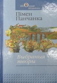 Пімен Панчанка - Выбраныя творы