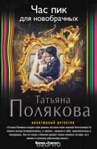 Полякова Т.В. — Час пик для новобрачных
