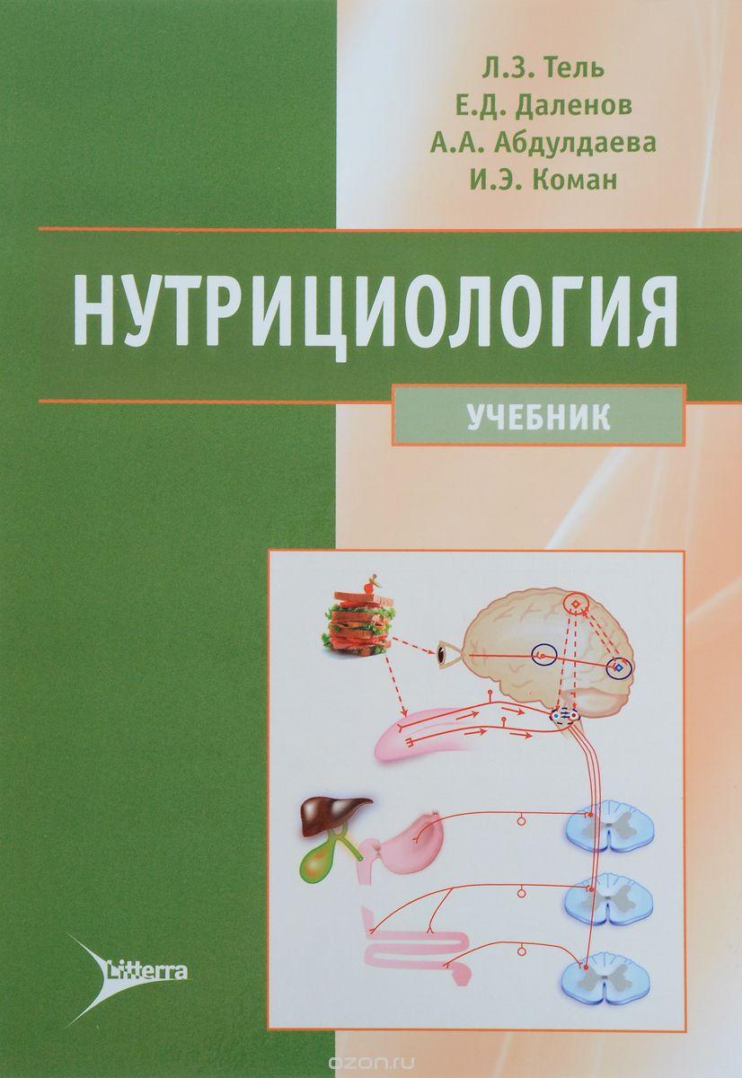 скачать бесплатно книги по нутрициологии