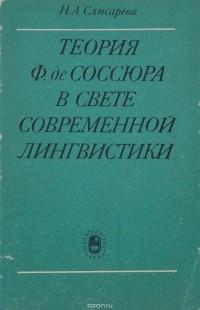 Слюсарева Н.А. - Теория Ф. де Соссюра в свете современной лингвистики