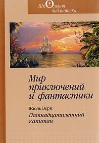 Жюль Верн - Мир приключений и фантастики. Пятнадцатилетний капитан