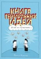 Братья Маклеод - Книга гениальных идей. И как их придумывать