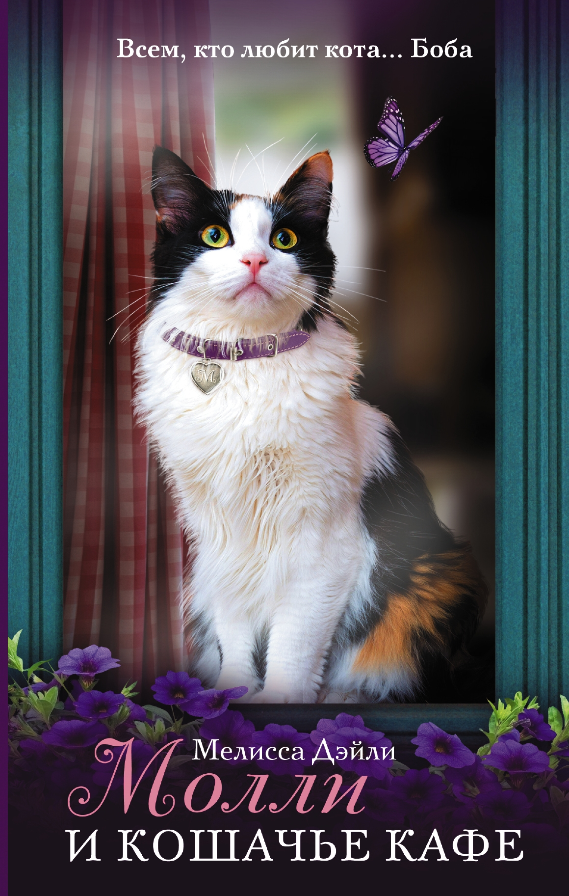 Молли и кошачье кафе. Мелиса Дэйли