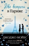 Джоджо Мойес - Две встречи в Париже