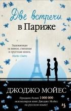Джоджо Мойес - Две встречи в Париже (сборник)