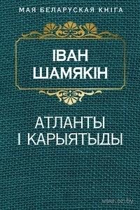 Іван Шамякін - Атланты і карыятыды