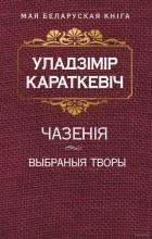 Уладзімір Караткевіч - Чазенія. Выбраныя творы