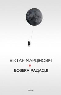 Віктар Марціновіч - Возера радасці