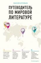 Максим Артемьев — Путеводитель по мировой литературе