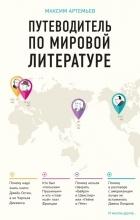 Максим Артемьев - Путеводитель по мировой литературе