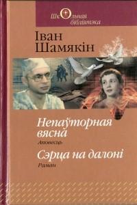 Іван Шамякін - Непаўторная вясна. Сэрца на далоні (сборник)