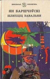 Ян Баршчэўскі - Шляхціц Завальня, або Беларусь у фантастычных апавяданнях
