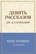 Джером Д. Сэлинджер - Девять рассказов (сборник)