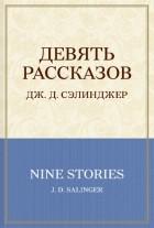 Сэлинджер Дж.Д. - Девять рассказов