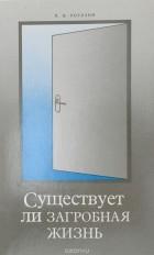 Рогозин П. - Существует ли загробная жизнь?