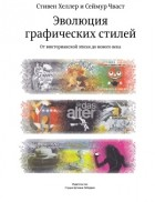 Стивен Хеллер и Сеймур Чваст - Эволюция графических стилей. От викторианской эпохи до нового века