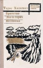Тарас Хадкевич - Братство. Эхо в горах. Веснянка