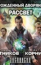 Роман Злотников, Антон Корнилов - Урожденный дворянин. Рассвет