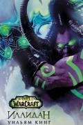 Уильям Кинг - World of Warcraft. Иллидан