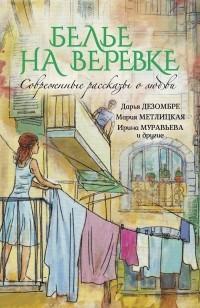- Белье на веревке (сборник)
