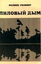 Феликс Розинер - Лиловый дым
